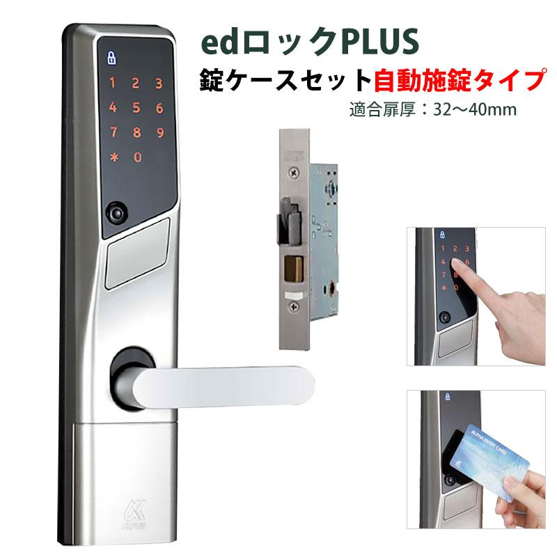 ALPHA(アルファ) edロックPLUS錠ケースセット WS200-21 自動施錠タイプ