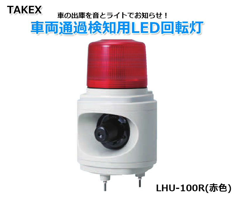 TAKEX 車両通過検知用LED回転灯 LHU-100R(赤色) 代引手料無料 送料無料 竹中エンジニアリング 屋内 屋外 出入管理機器 タケックス 警告灯 警告音 防犯グッズ