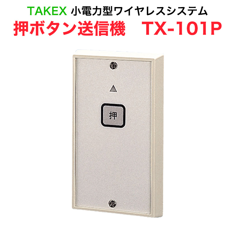 TAKEX 押しボタン送信機TX-101P 代引手料無料 送料無料 竹中エンジニアリング 無線 来客チャイム 防犯グッズ
