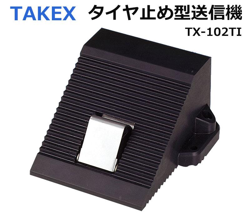 TAKEX タイヤ止め型送信機 TX-102TI 代引手料無料 送料無料 自動車 バイク 単車 盗難 防止 セキュリティ 防犯グッズ