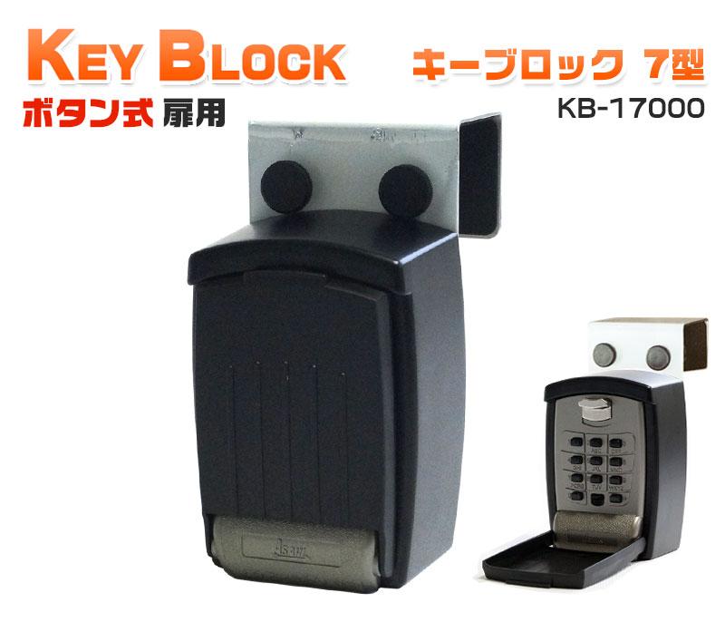 大容量キーボックス キーブロック7型 扉用 KB-17000 送料無料 あす楽 鍵 カギ保管 防犯 オフィス 玄関