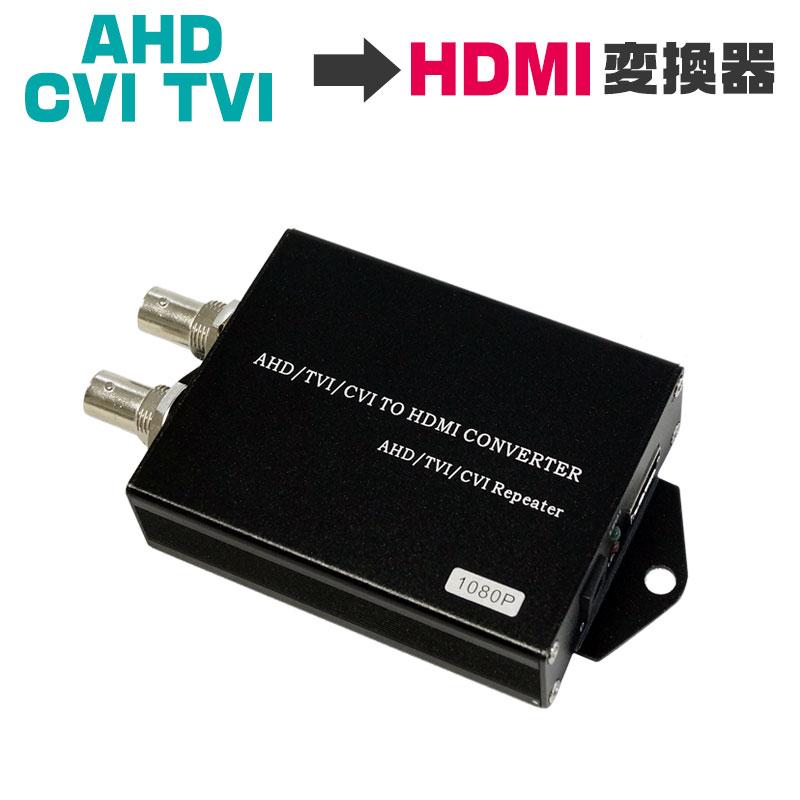 AHD/TVI/CVI to HDMI変換器 ACT301 代引手料無料 送料無料 防犯カメラ コンバーター アナログ 変換機 防犯カメラ