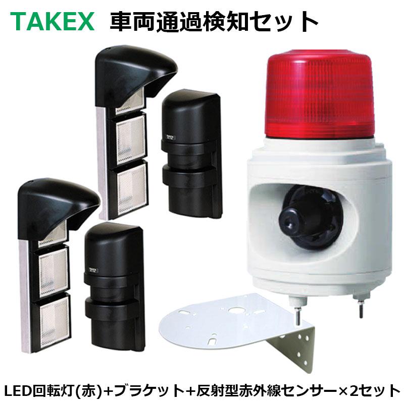 TAKEX 車両通過検知用LED回転灯(LHU-100R)赤色+赤外線センサー(PR-11BE)2台セット 代引手料無料 送料無料 竹中エンジニアリング 屋内 屋外 出入管理機器 タケックス 警告灯 警告音 出庫 LHU-100Y 防犯グッズ