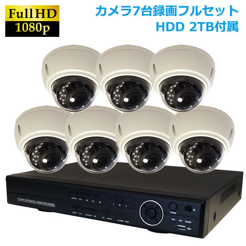 AHD200万画素 赤外線付きドームカメラ+8CH録画機 防犯カメラセット 7台セット 代引手料無料 送料無料 監視カメラ 2メガピクセル 暗視対応 返金保証 ドーム型 DVR H.264 防犯カメラ