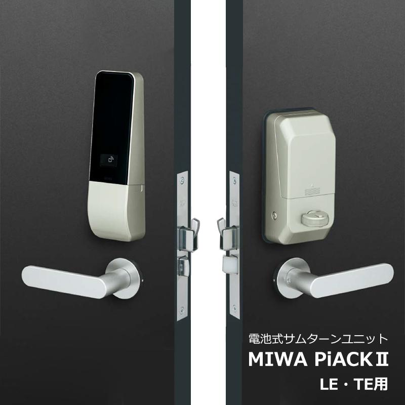 MIWA 電池式電動サムターンユニット PiACK2(ピアック2)DTFL2 LE・TE 代引手料無料 送料無料 カードとテンキー、2つの認証方式で扉を施解錠できるハイブリットタイプ! 防犯グッズ