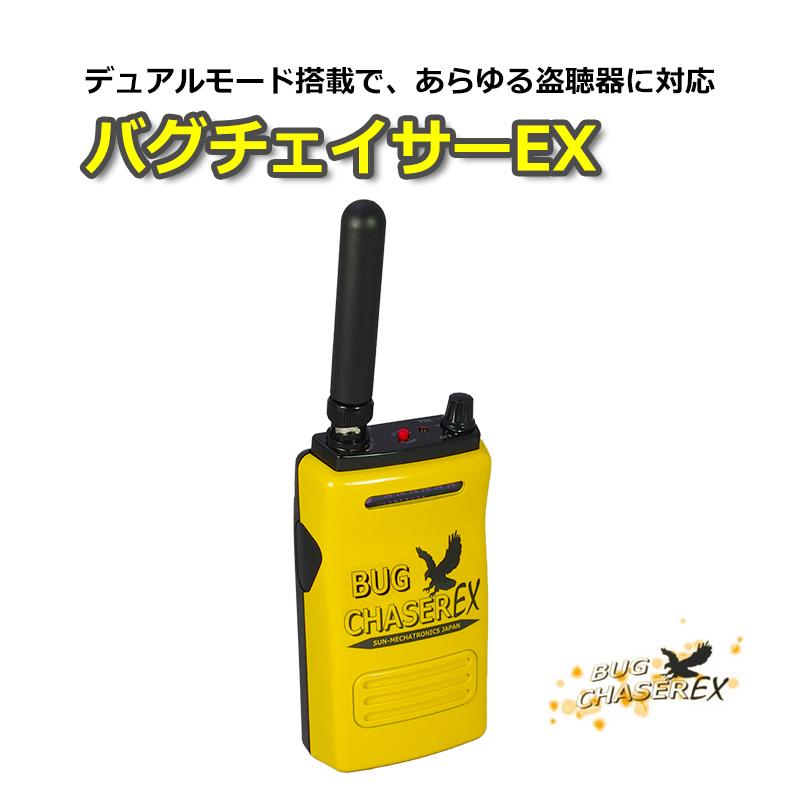 高性能盗聴発見器 バグチェイサーEX 代引手料無料 送料無料 デュアルモード搭載で、幅広い盗聴器に対応可能! 防犯 盗聴波 探知器 電波 防犯グッズ