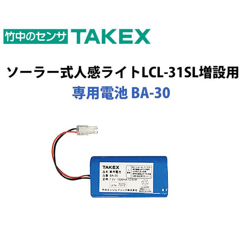 TAKEX ソーラー式LED人感ライトLCL-31SL専用電池(増設用)BA-30 送料無料 バッテリー リチウムイオン 竹中エンジニアリング オプション 防犯グッズ