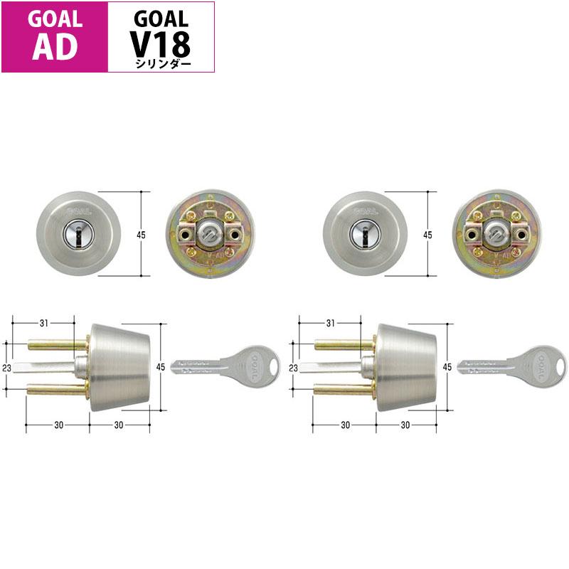 GOAL(ゴール)AD用V18交換シリンダー シルバー色 2個同一キー(GCY-259) 代引手料無料 送料無料 鍵 カギ 取替 玄関 ドア 防犯 防犯グッズ