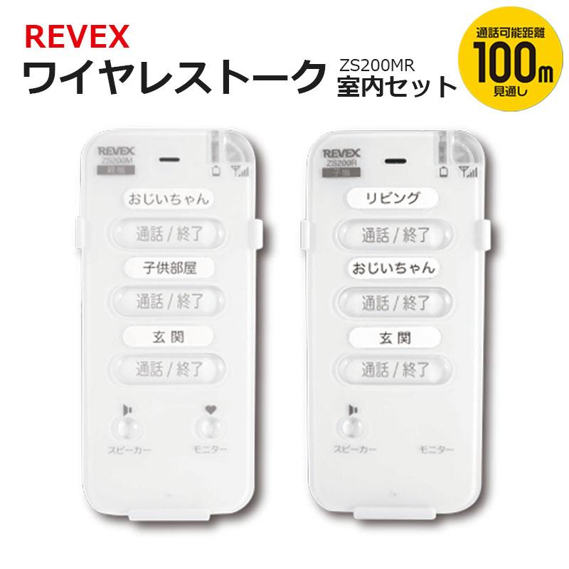 リーベックス ワイヤレストーク 室内セット(室内用親機+室内用子機)ZS200MR 代引手料無料 送料無料 REVEX 在宅介護 育児 インターホン 通話 屋内 お知らせチャイム