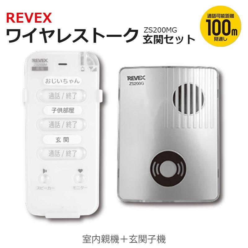 リーベックス ワイヤレストーク 玄関セット(室内用親機+玄関用子機)ZS200MG あす楽 インターホン REVEX 通話 屋内 お知らせチャイム