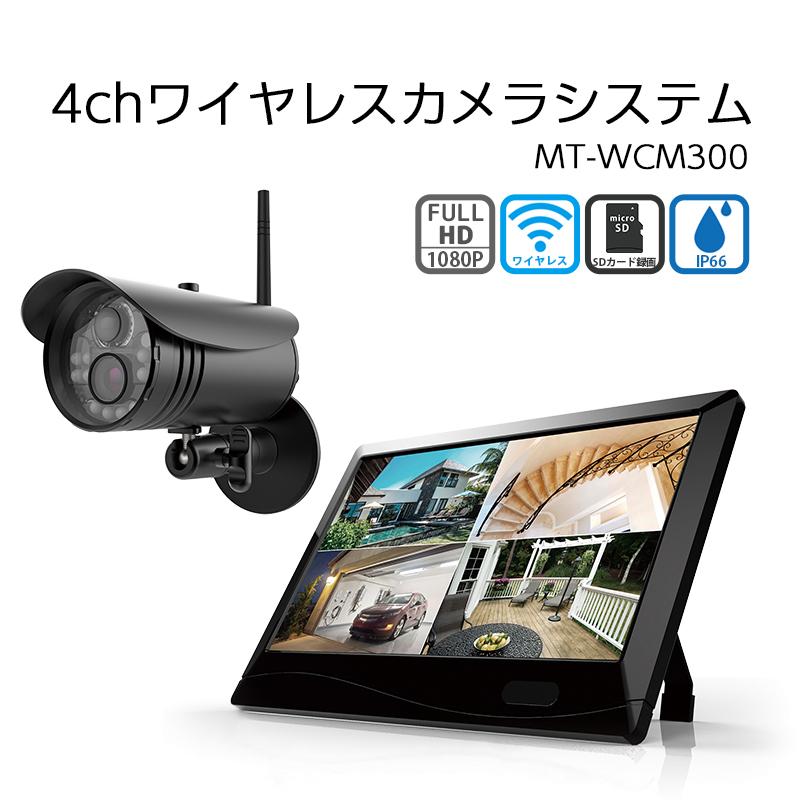 4chワイヤレスカメラシステム MT-WCM300 代引手料無料 送料無料 防犯カメラセット 無線 大容量 フルハイビジョン 外付けHDD 動体検知 SD録画 防犯カメラ
