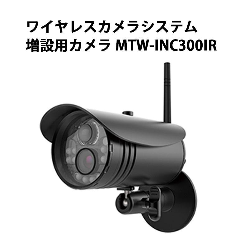 ワイヤレスカメラシステム増設用カメラ MTW-INC300IR 代引手料無料 送料無料 防犯カメラセット 無線 大容量 フルハイビジョン 外付けHDD 動体検知 SD 録画 防犯カメラ