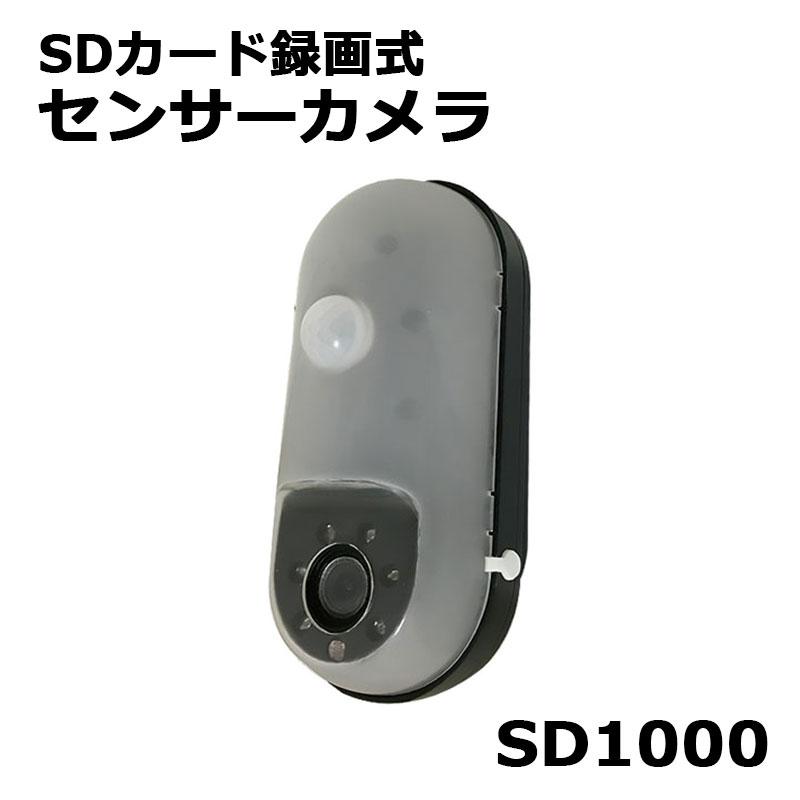 リーベックス SDカード録画式センサーカメラ SD1000 送料無料 防犯カメラ 不審者対策 電池式 簡単設置 畑荒らし対策 配線不要 自動録画 防犯カメラ