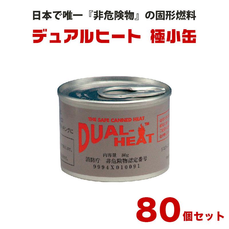 Dual Heat(デュアルヒート)極小缶 76個セット 代引手料無料 送料無料 固形燃料 安全 防災グッズ