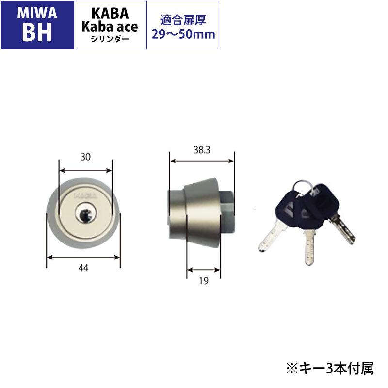 Kaba ace(カバエース)交換用シリンダー3238 MIWA(美和ロック) BH(DZ)用 シルバー 送料無料 鍵 カギ 玄関 ドア 取替 防犯グッズ