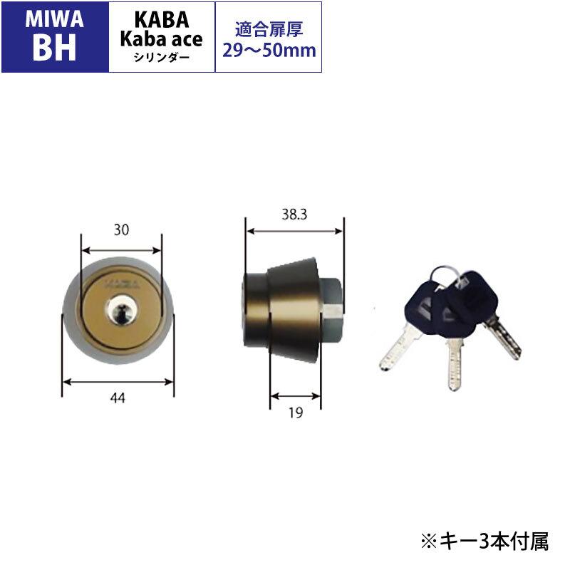 Kaba ace(カバエース)交換用シリンダー3238 MIWA(美和ロック) BH(DZ)用 ブロンズ 送料無料 鍵 カギ 玄関 ドア 取替 防犯グッズ