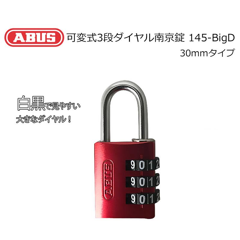 大きいダイヤルでみやすい ABUS アバス 可変式3段ダイヤル南京錠 145-BigD 賜物 レッド 送料無料 小型 防犯グッズ 補助錠 ダイヤル式 感謝価格 鍵 カギ 使いやすい