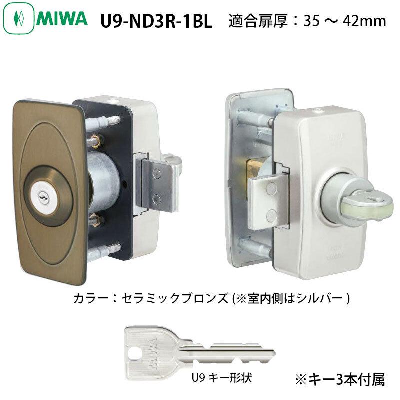 MIWA(美和ロック)面付本締錠U9-ND3R-1BL-CB(適合扉厚35~42mm) 代引手料無料 送料無料 鍵 カギ 防犯 セキュリティ 玄関 勝手口 ドア 防犯グッズ