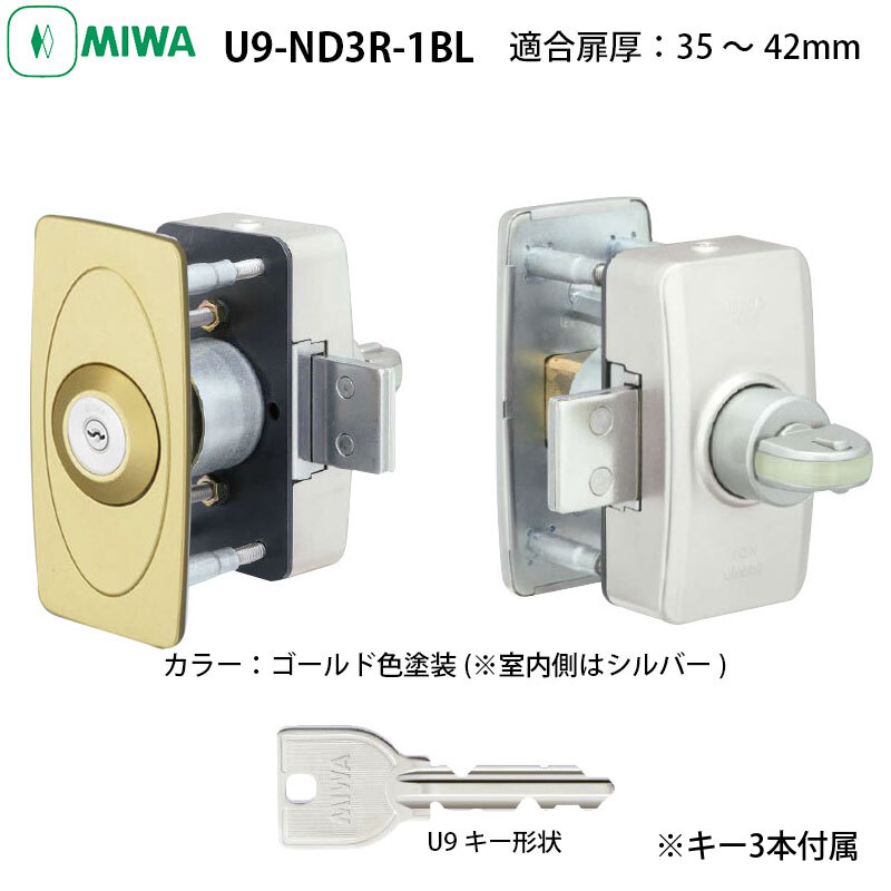 MIWA(美和ロック)面付本締錠U9-ND3R-1BL-GL(適合扉厚35~42mm) 代引手料無料 送料無料 鍵 カギ 防犯 セキュリティ 玄関 勝手口 ドア 防犯グッズ