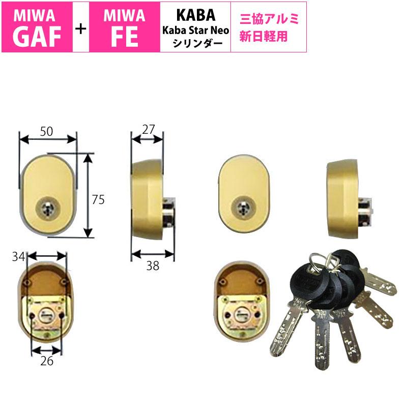 kaba star neo(カバスターネオ)交換用シリンダー6150Tゴールド 2個同一キー 代引手料無料 送料無料 Kabaの最上級シリンダーKaba star neo 防犯グッズ