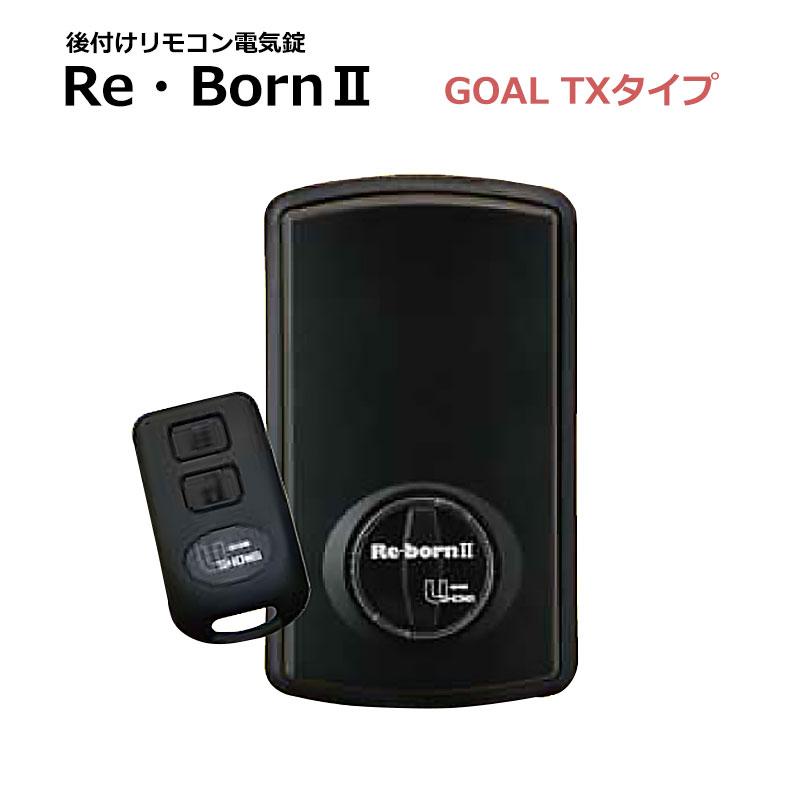 後付けリモコン電気錠 Re・born II(リボーン2) TXタイプ 代引手料無料 送料無料 後付け電気錠 簡単施工 取り付け簡単 防犯グッズ