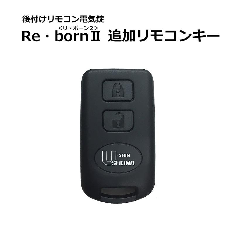 後付けリモコン電気錠 Re・born II(リボーン2) 追加リモコンキー 送料無料 鍵 カギ 錠前 リモコンロック 予備 トランスミッタ 防犯グッズ