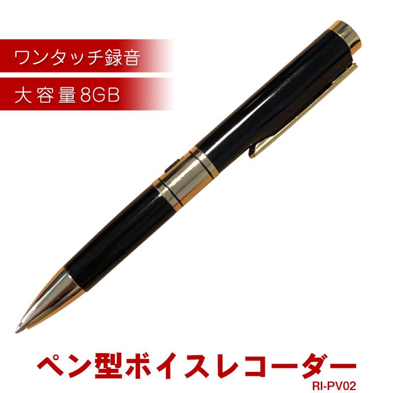 ボールペン型ボイスレコーダー(8GB) RI-PV02 送料無料 あす楽 長時間録音 ICレコーダー 語学学習 証拠 モラハラ パワハラ セクハラ対策 日本語説明書付き