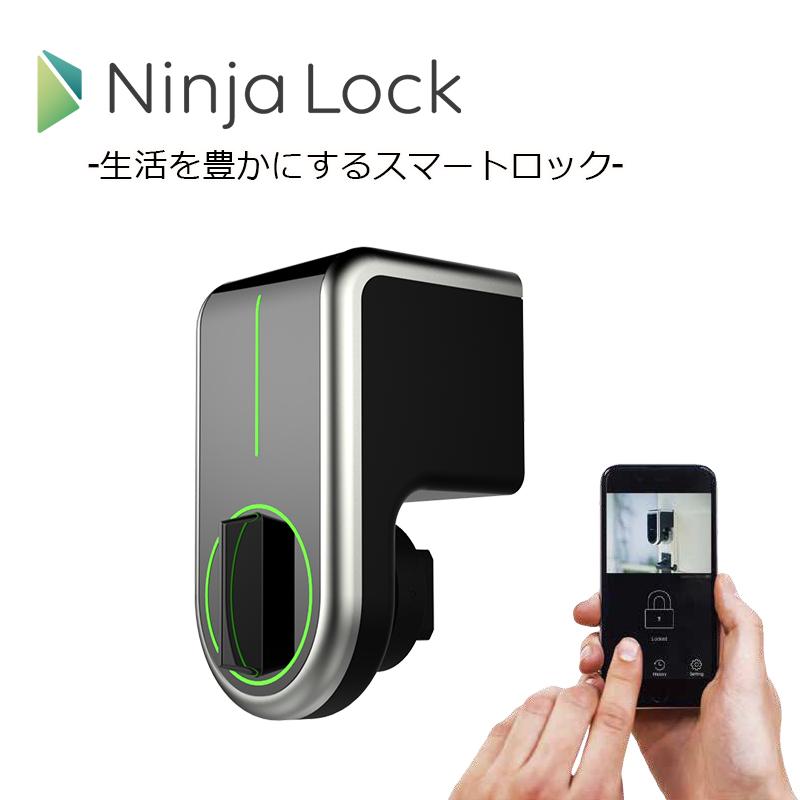 NinjaLock2(ニンジャロック2)  NL02-NJL00 代引手料無料 送料無料 スマートロック 忍者ロック スマホ スマートフォン 防犯グッズ