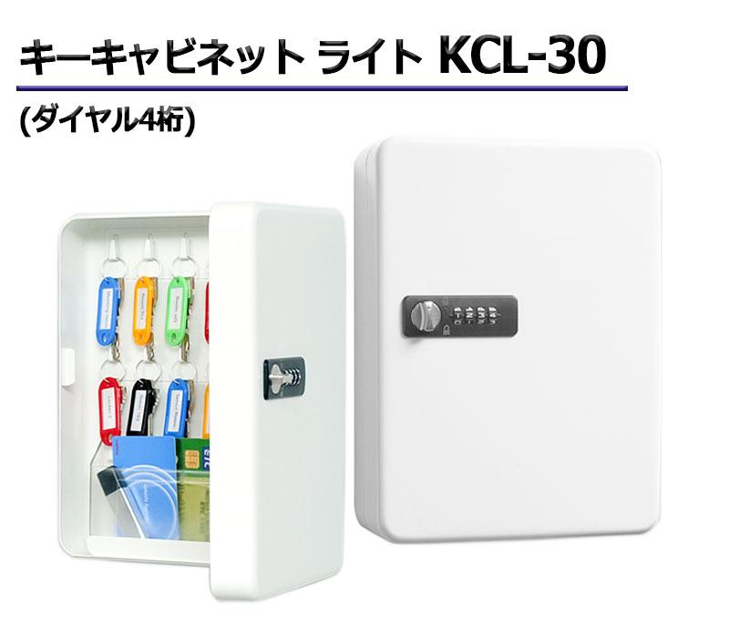 キーキャビネット ライト KCL-30(ダイヤル4桁) 送料無料 防犯 金庫 鍵保管 鍵受け渡し キーボックス ダイヤル式 防犯グッズ
