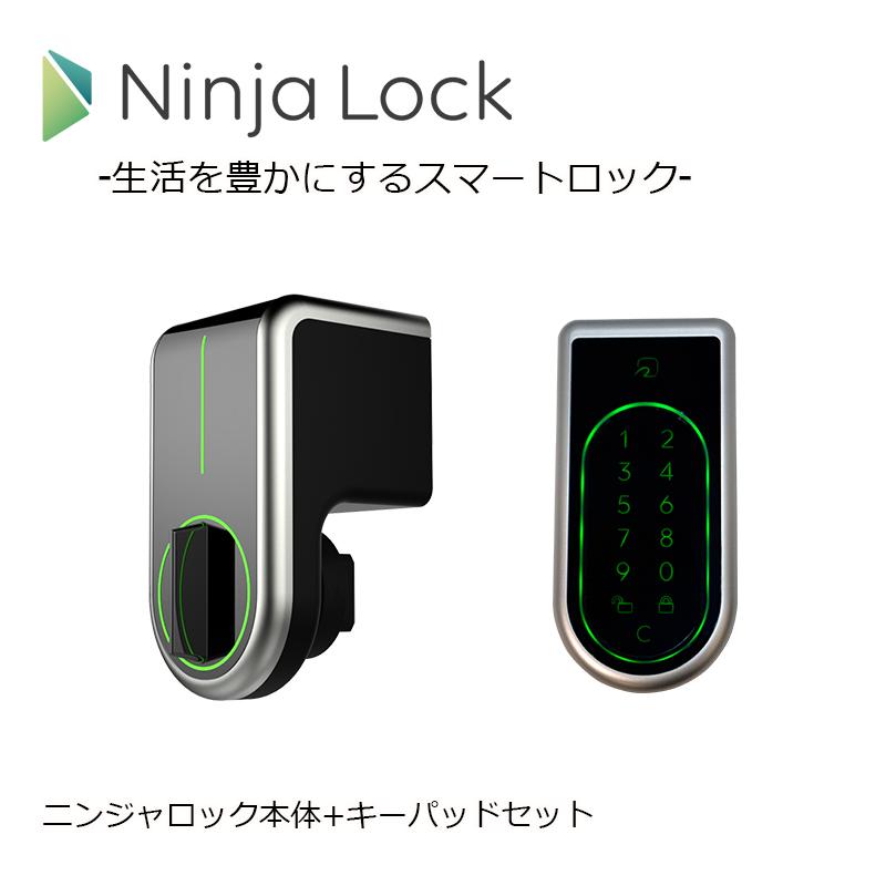 NinjaLock2(ニンジャロック2)+専用キーパッド セット 代引手料無料 送料無料 スマートロック 忍者ロック スマホ スマートフォン 防犯グッズ