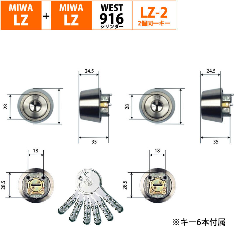 WEST(ウエスト)916リプレイスシリンダーMIWA LZ2+LZ2交換用 2個同一キー 代引手料無料 送料無料 鍵 カギ 取替 美和ロック 玄関 勝手口 ドア 防犯グッズ