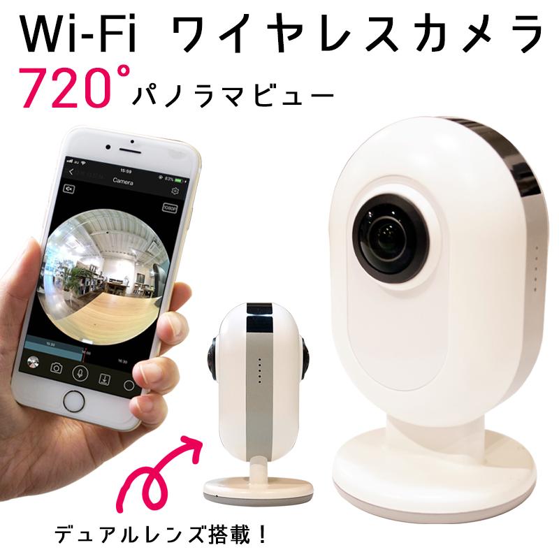 ワイヤレス ネットワークカメラ スマホ WiFi ペット ベビー 介護 高画質 全方位パノラマビュー iPhone Android 監視 録画 防犯カメラ 720°パノラマライフWiFiカメラ EPN-C13