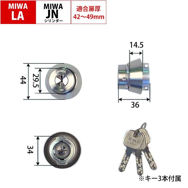 MIWA(美和ロック)交換用JNシリンダーLA(DA)用 ST色 DT42~49mm 送料無料 鍵 カギ 玄関 ドア 防犯 取替 ディンプルキー DIY 錠前 防犯グッズ