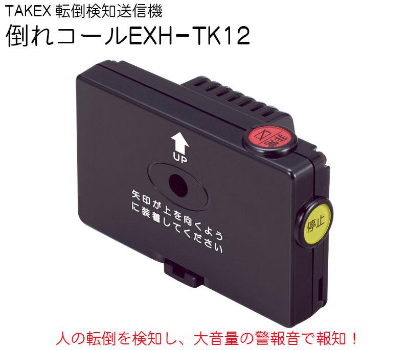 TAKEX 転倒検知送信機 倒れコールEXH-TK12 代引手料無料 送料無料 警報 センサー 大音量 電池式 感知器 簡単装着 安全用品
