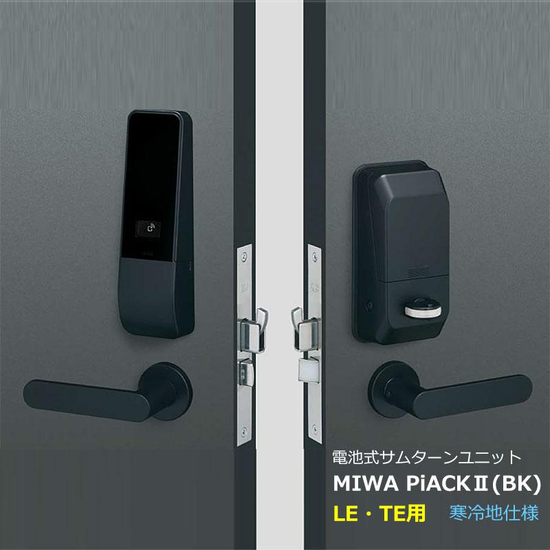 MIWA 電池式電動サムターンユニット PiACK2 ピアック2(寒冷地仕様)DTFL2C-LE・TE-BK 代引手料無料 送料無料 カードとテンキー、2つの認証方式で扉を施解錠できるハイブリットタイプ! 防犯グッズ