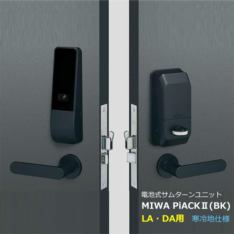 MIWA 電池式電動サムターンユニット PiACK2 ピアック2(寒冷地仕様)DTFL2C-LA・DA-BK 代引手料無料 送料無料 カードとテンキー、2つの認証方式で扉を施解錠できるハイブリットタイプ! 防犯グッズ