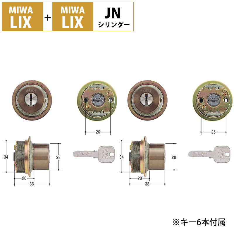 MIWA(美和ロック)交換用JNシリンダーLIX+LIX CB色(MCY-500)2個同一キー 代引手料無料 送料無料 鍵 カギ 玄関 ドア 防犯 サッシメーカー トステム TOSTEM リクシル LIXIL 防犯グッズ