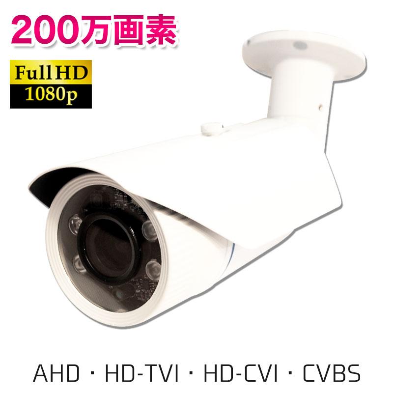 (2M)バレットタイプ4in1カメラ UN-NB5200 代引手料無料 送料無料 防犯カメラ 監視カメラ 屋外 200万画素 赤外線LED 防水 2.0メガピクセル セキュリティ 夜間撮影 防犯カメラ
