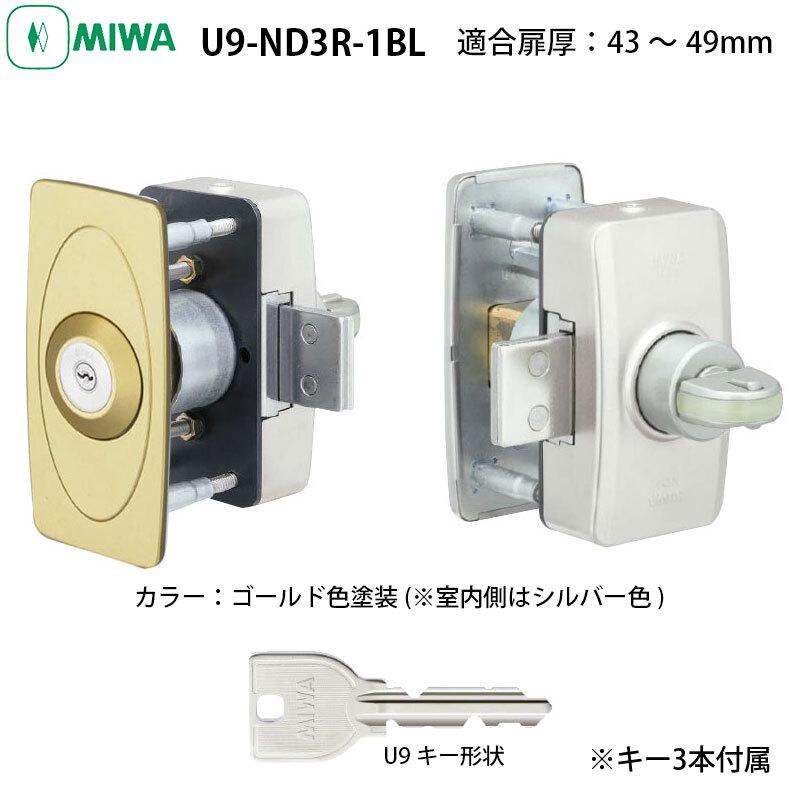 MIWA(美和ロック)面付本締錠U9-ND3R-1BL-GL(適合扉厚43~49mm) 代引手料無料 送料無料 鍵 カギ 防犯 セキュリティ 玄関 勝手口 ドア 防犯グッズ