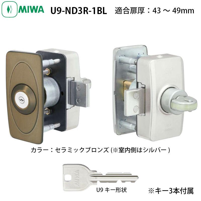 MIWA(美和ロック)面付本締錠U9-ND3R-1BL-CB(適合扉厚43~49mm) 代引手料無料 送料無料 鍵 カギ 防犯 セキュリティ 玄関 勝手口 ドア 防犯グッズ