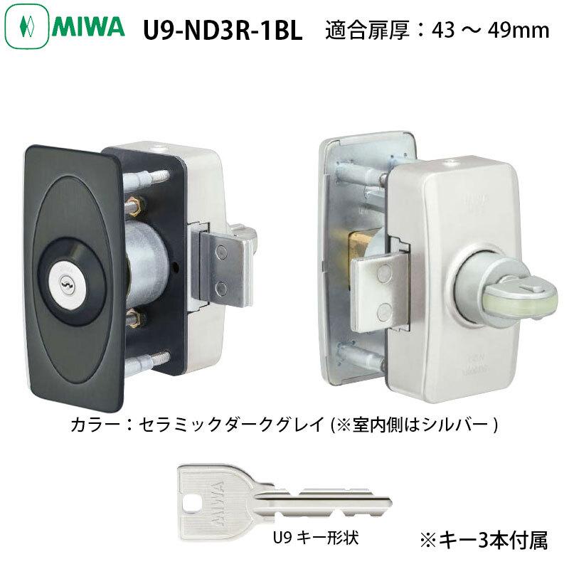 MIWA(美和ロック)面付本締錠U9-ND3R-1BL-CD(適合扉厚43~49mm) 代引手料無料 送料無料 鍵 カギ 防犯 セキュリティ 玄関 勝手口 ドア 防犯グッズ