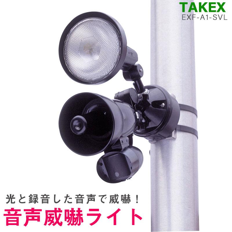 TAKEX 音声威嚇ライト EXF-A1-SVL 代引手料無料 送料無料 センサー 人感スピーカー 竹中エンジニアリング 防犯グッズ