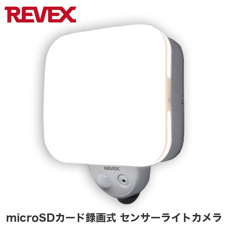 リーベックス SDカード録画式センサーライトカメラ SD500 SDN500