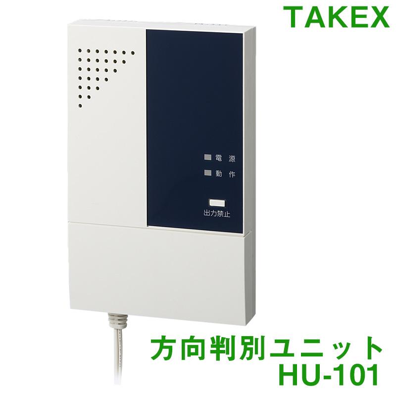 TAKEX 方向判別ユニットHU-101 代引手料無料 送料無料 竹中エンジニアリング センサー HU-101リレー出力 防犯グッズ