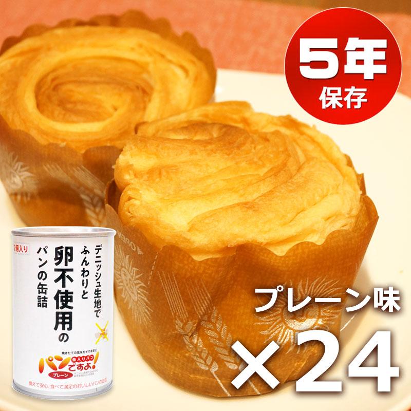 卵不使用 ふわふわ美味しいパンの缶詰 非常食 パン 5年保存 備蓄 至高 おいしい エッグフリー 防災 ノンエッグ パンですよ 保存食 アウトドア プレーン味 情熱セール 24個セット