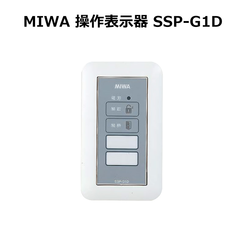 MIWA(美和ロック)操作表示器 SSP-G1D 送料無料 電気錠 電気錠操作盤 出入管理装置 鍵 カギ セキュリティ 防犯グッズ