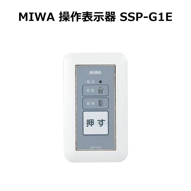 MIWA(美和ロック)操作表示器 SSP-G1E 送料無料 電気錠 電気錠操作盤 出入管理装置 鍵 カギ セキュリティ 防犯グッズ