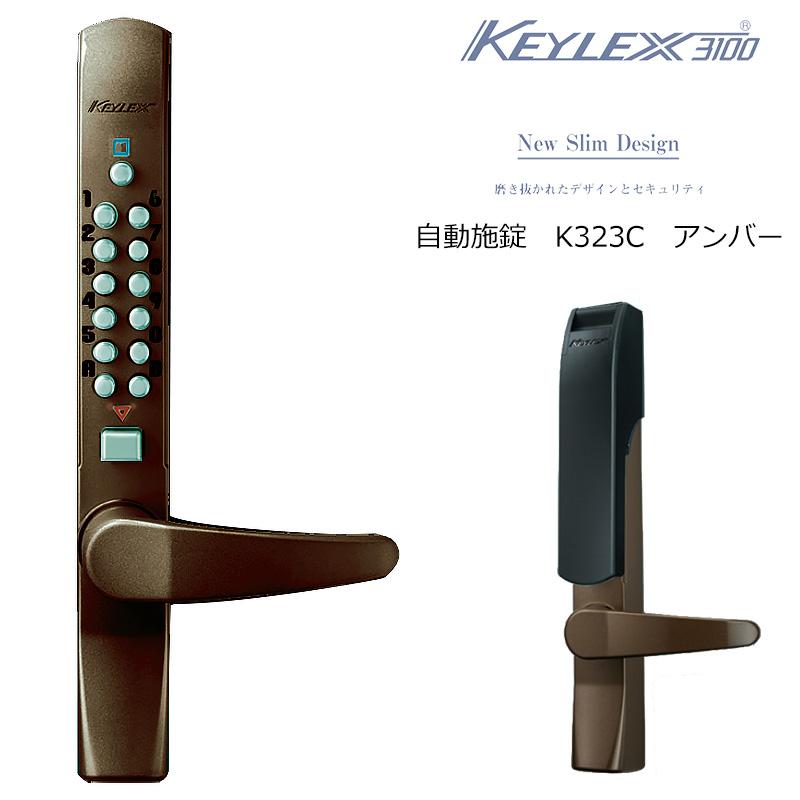 キーレックス3100 自動施錠 アンバー K323C-AB 代引手料無料 送料無料 鍵 カギ 錠前 ロック 補助錠 玄関 ドア 防犯 セキュリティ オートロック 長沢製作所 KEYLEX 暗証番号式 機械式 防犯グッズ