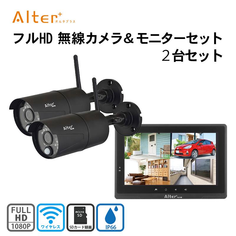 フルHD無線カメラ&モニターセット AFH-101 2台セット 代引手料無料 送料無料 防犯カメラセット ワイヤレスカメラ フルハイビジョン 外付けHDD USB録画 動体検知 SD録画 夜間撮影 防犯カメラ