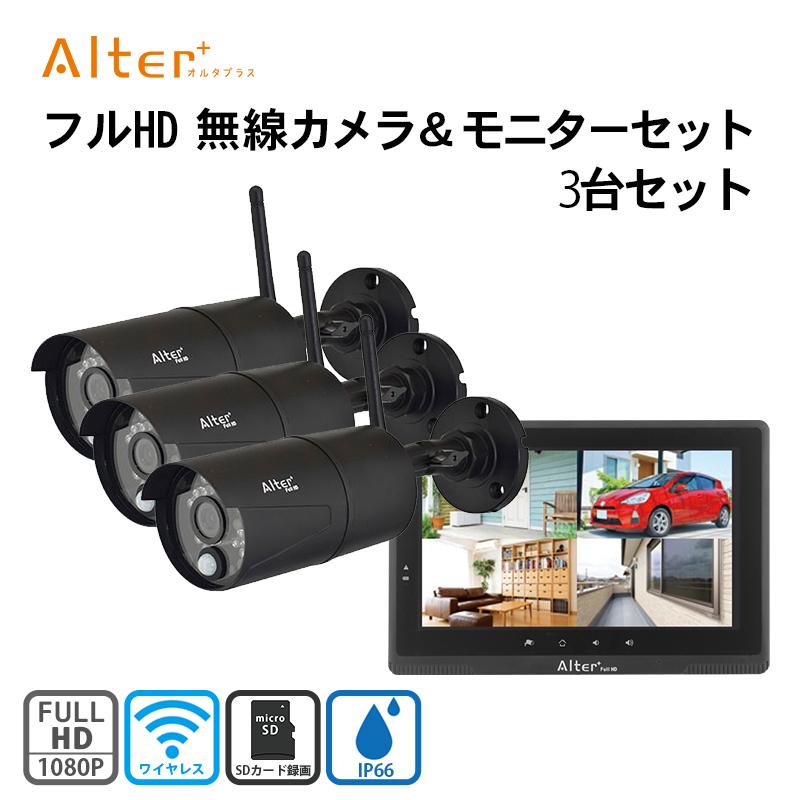 フルHD無線カメラ&モニターセット AFH-101 3台セット 代引手料無料 送料無料 防犯カメラセット ワイヤレスカメラ フルハイビジョン 外付けHDD USB録画 動体検知 SD録画 夜間撮影 防犯カメラ
